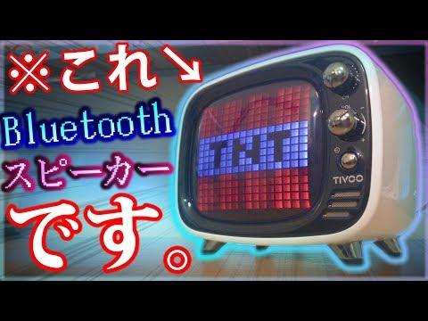 【カワイイ】レトロTV風のBluetoothスピーカーTivooを紹介します^~もうなんかいろいろできてやばみ(語彙力)