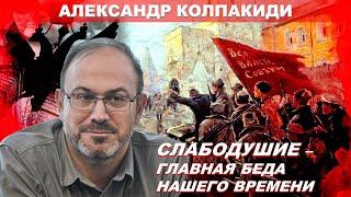 Александр Колпакиди, ч.1. #Патриотизм #Родина #большевики #святая война #Крещатик