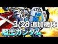 【EXVS2】(みねね視点) 騎士ガンダム