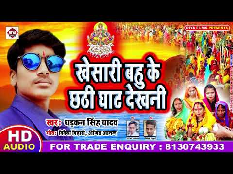 Chhath Puja Song Download Mp3 2019 | Long Lost Records