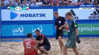 Пляжный футбол. Евролига.  Россия - Польша. 6:3 (21.07.2018)