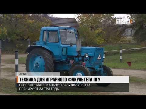 Техника для аграрного факультета ПГУ
