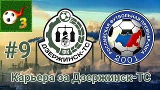 видео: True Football 3 | #9 Карьера за Химик Дзержинск (удивительные результаты)