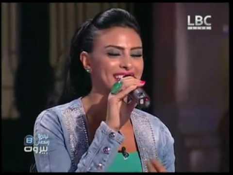 Brigitte Yaghi - 3a Esmak Ghannayt [ Bi Beirut ] | بريجيت ياغي - عاسمك غنيت