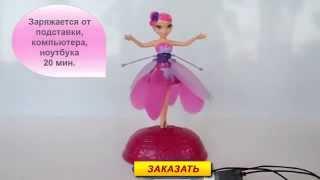 ЛЕТАЮЩАЯ ФЕЯ. Flying Fairy(Наш магазин http://www.youtube.com/user/1000podarkov Страница продажи игрушки: flyingfaiiry.apishops.ru Хит 2014! ЛЕТАЮЩАЯ ФЕЯ ..., 2014-05-21T16:02:38.000Z)