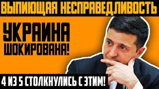 4 из 5 столкнулись с этим! | Экстренно! Выпиющая несправедливость! | Новости Украины
