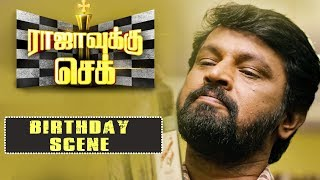 Rajavukku Check   Tamil Movie   Birthday Scene   Cheran   Shrushti Dange