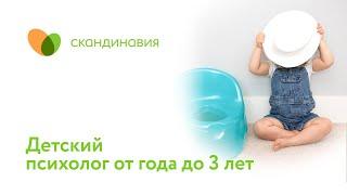 видео детский психолог