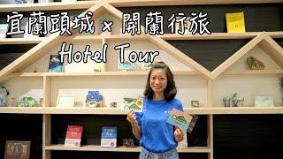 Hotel tour!開箱宜蘭頭城新旅館!開蘭行旅Kailan Hotel