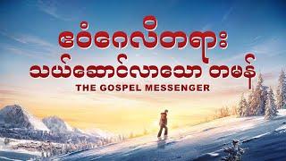 Myanmar Gospel Movie (ဧဝံဂေလိတရား သယ်ဆောင်လာသော တမန်) | Preach Everlasting Gospel in the Last Days