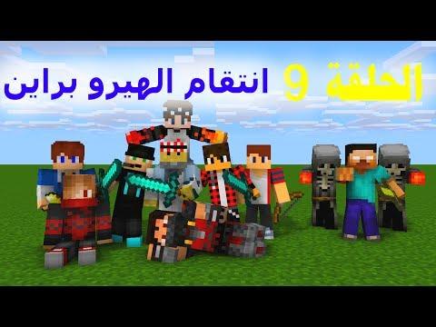 الحلقة 9 | انتقام الهيروبراين | يوتيوبرز ماين كرافت العرب