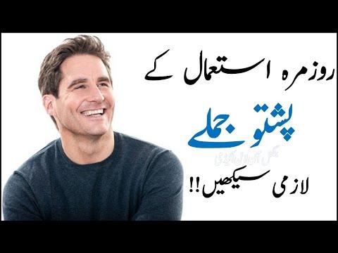 Learn Pashto Language Common Sentences || Basic Urdu To Pashto Sentences || Lesson 2