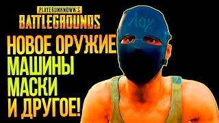НОВОЕ ОРУЖИЕ, МАШИНЫ, МАСКИ! - Battlegrounds