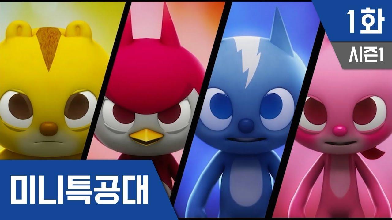 최강전사 미니특공대 S1 Ep 1 새로운영웅들 Youtube