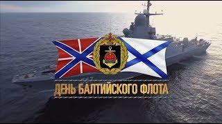 Ко Дню Балтийского флота-2019