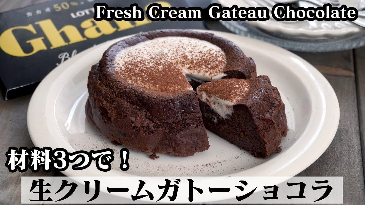 生クリームガトーショコラの作り方☆材料3つで!ひんやり簡単スイーツ♪-How to make Fresh Cream Gateau Chocolate-【料理研究家ゆかり】【たまごソムリエ友加里】