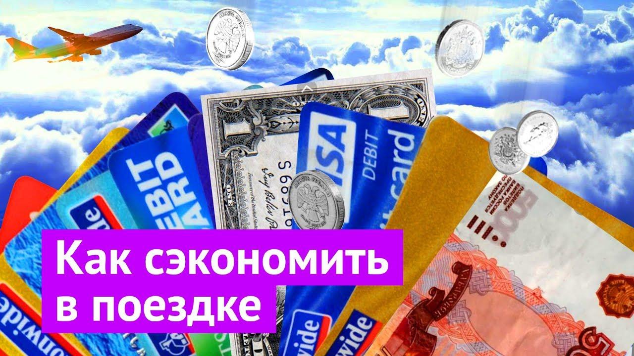 Путешествие Lifehacks и Советы | сайт туристических путешествий