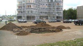 Не спасибо. Во дворе жилого дома «Саранскгорводоканал» раскопал большой бассейн