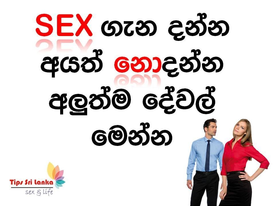 sex health sinhala