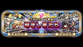 Brave Frontier - Reed Grand Gaia Chronicle Lvl 2: Fighting Nevsky Head-on
