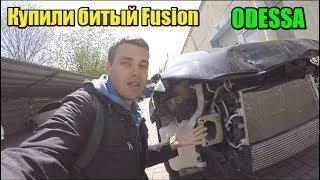 Поездка в Одессу / Купили Fusion Titanium / Торгуемся на Copart / Тюнинг Audi S4
