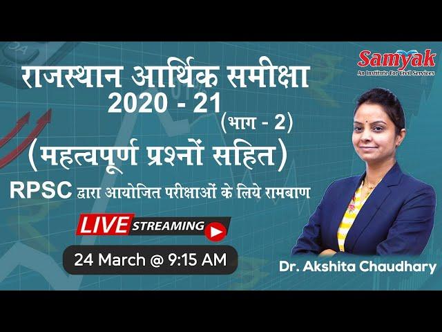 Rajasthan Economic Survey 2020-21 Review & Analysis in-depth | RPSC RAS PSI GK | Dr. Akshita Part 2