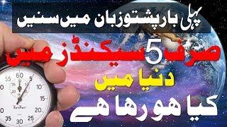 sirf 5 second main dunya main kia ho raha ha pashto information