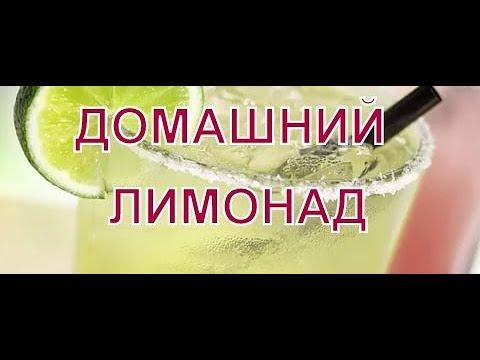 Домашний Лимонад  Лимонад В Домашних Условиях