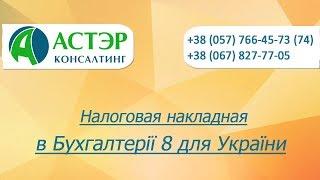 Налоговая  накладная в 1С Бухгалтерии 8 для Украины(Здравствуйте, в этом видео я расскажу заполнение налоговой накладной в 1С Бухгалтерии 8 Наш канал http://www.youtube...., 2013-07-31T15:00:12.000Z)