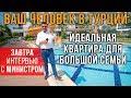 Недвижимость в Турции: Недорогие Квартиры в Турции - Алании с видом на море