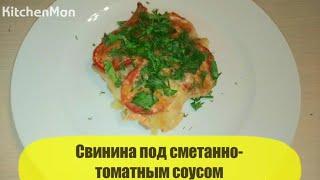 Видео рецепт блюда: свинина под сметанно-томатным соусом