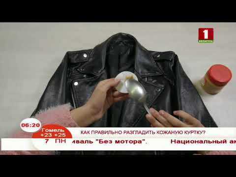 Как погладить куртку из экокожи в домашних условиях