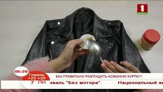 видео Как разгладить кожаную куртку