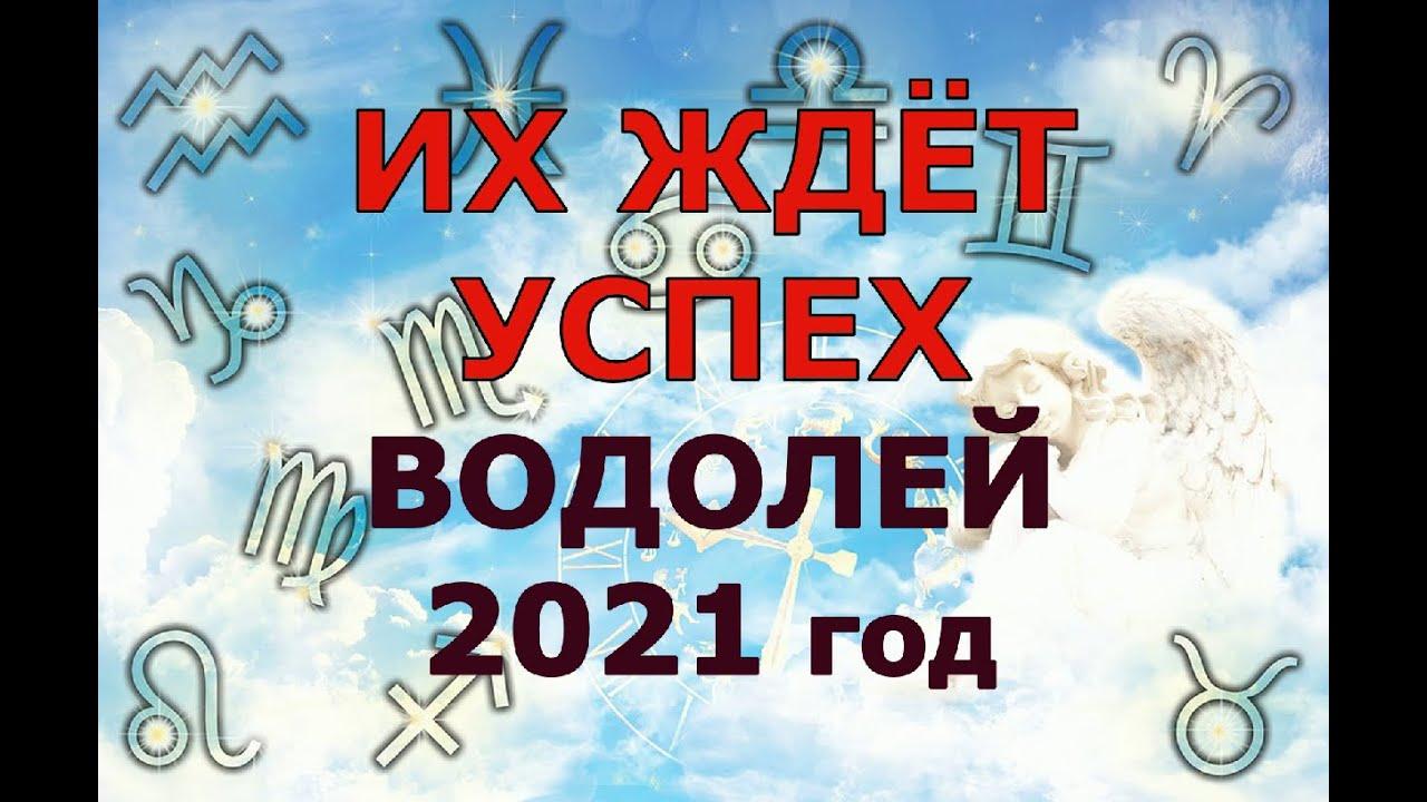 Гороскоп на 2021 год ВОДОЛЕЙ для женщин и мужчин. ИХ ЖДЁТ УСПЕХ!