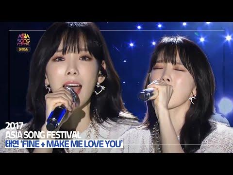 2017 아송페 태연(TAEYEON) - Fine+Make Me Love You