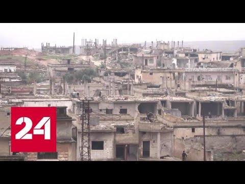 Жители сирийской провинции возвращаются домой под обстрелами боевиков - Россия 24