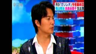 『ガリレオ』福山雅治 吉高由里子 生出演