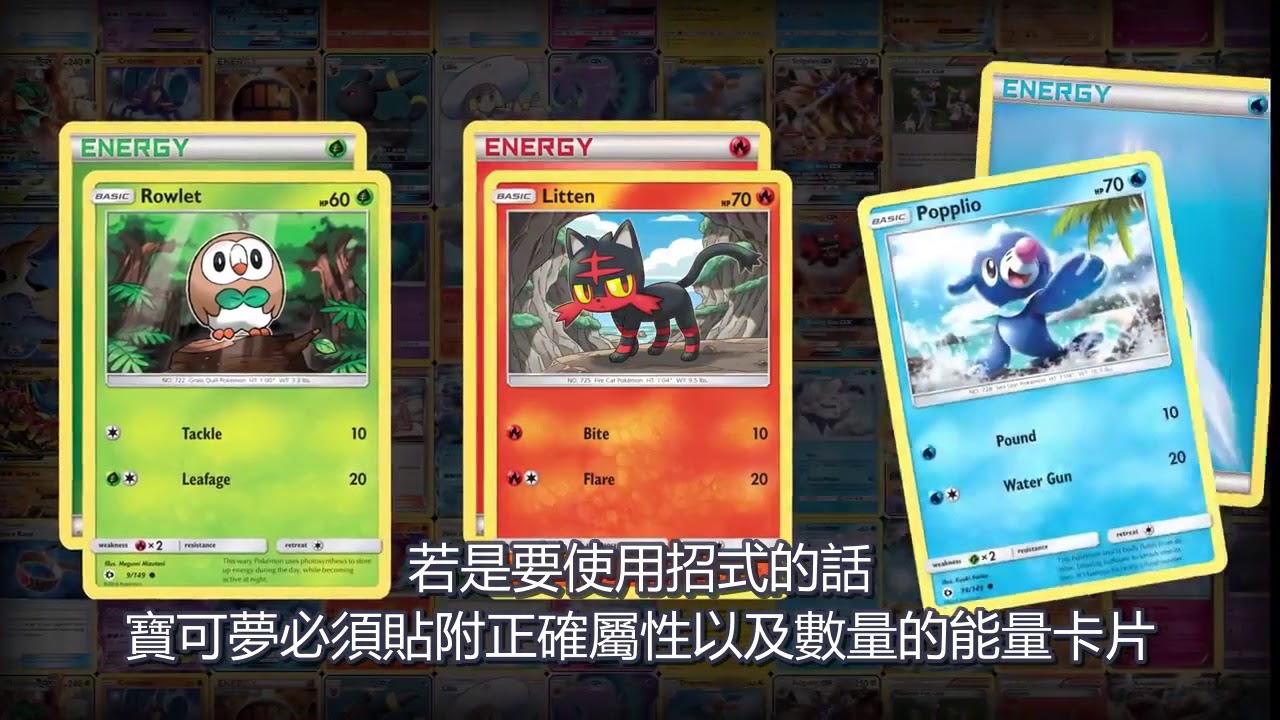 PokémonTCG寶可夢卡牌遊玩方式介紹 - YouTube
