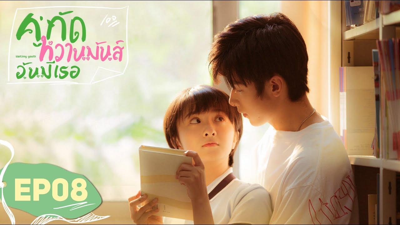 [ซับไทย]ซีรีย์จีน |คู่กัด หวานมันส์ฉันมีเธอ(Wait My Youth) | EP.8 Full HD | ซีรีย์จีนยอดนิยม