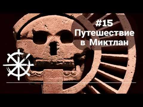 #15 - Путешествие в Миктлан