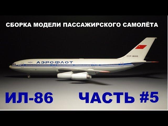 Сборка и покраска сборной модели Ил-86 Звезда - шаг 5.