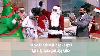 اجواء عيد الميلاد المجيد في برنامج دنيا يا دنيا