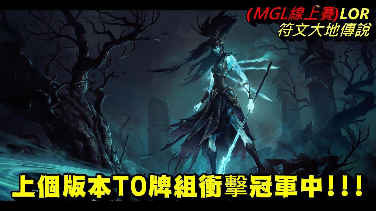 LOR符文大地傳說,MGL線上賽總決賽,上一個版本T0牌組冠軍衝擊中!!!