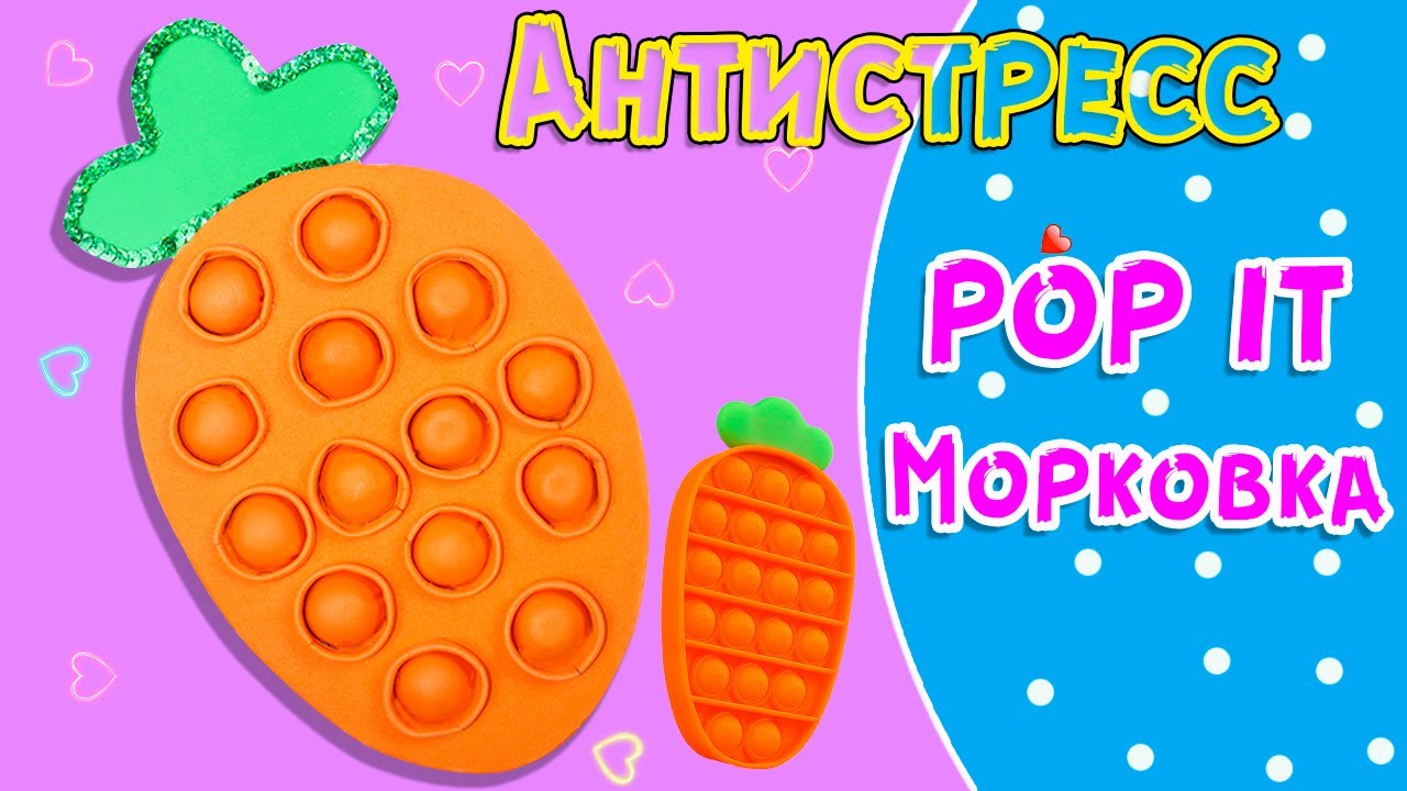 Как сделать ПОП ИТ своими руками / Антистресс игрушка Морковка / DIY POP IT fidget toy / #shorts
