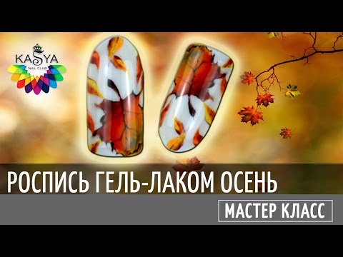 Как нарисовать осенние листья на ногтях пошагово