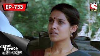 Crime Patrol - ক্রাইম প্যাট্রোল (Bengali) -  Ep 733  - Rampage Part 1 - 12th August, 2017