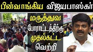 doctors strike in tamil nadu - Final warning from the health minister vijayabaskar Tamil news live