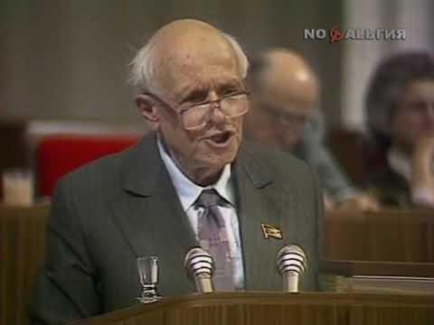 Выступление на Первом съезде народных депутатов СССР 9 июня 1989 года