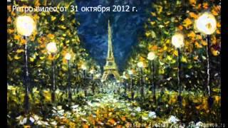 Ретро-видео: Париж городской пейзаж-картины маслом-купить картину.(Это видео о картине Париж я сделал в 2012 году и вот оригинальное описание того времени: Париж - город любви..., 2014-05-04T06:00:00.000Z)