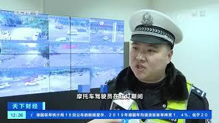 [天下财经]重庆:外卖小哥闯红灯 被撞飞十几米| CCTV财经